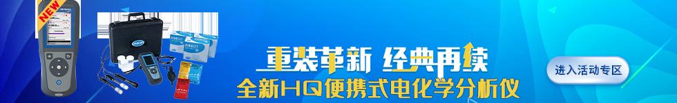 哈希HACH官网-HQ重装革新 经典再续