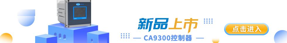 哈希HACH官网-CA9300新品上市