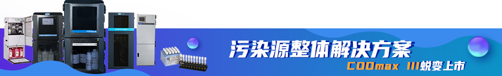 哈希HACH官网-CODmax III蜕变上市