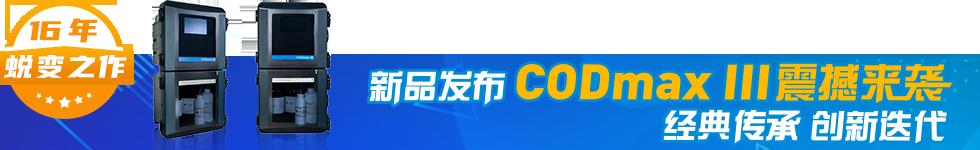 long8龙8官方网HACH官网-新品发布COD max III震撼来袭