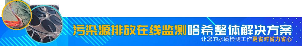 long8龙8官方网HACH官网-污染源排放在线检测