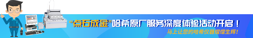 """long8龙8官方网HACH官网-""""点石成金""""long8龙8官方网原厂服务深度体验活动"""