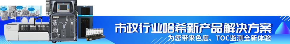 long8龙8官方网HACH官网-市政行业long8龙8官方网解决方案